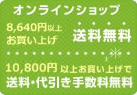8400円以上で送料無料!