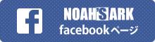 NOAH'S ARK フェイスブックページはこちら